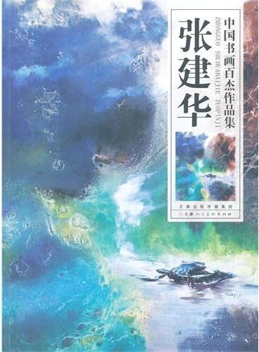 中国书画百杰作品集 张建平