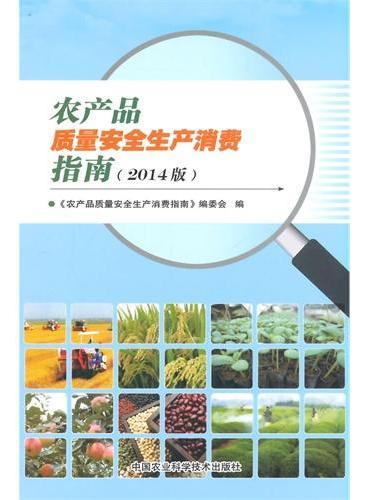农产品质量安全生产消费指南(2014版)