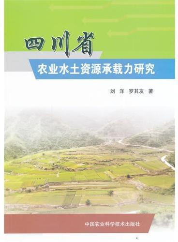 四川省农业水土资源承载力研究