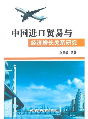 中国进口贸易与经济增长关系研究