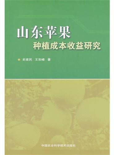 山东苹果种植成本收益研究