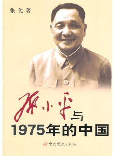 邓小平与1975年的中国