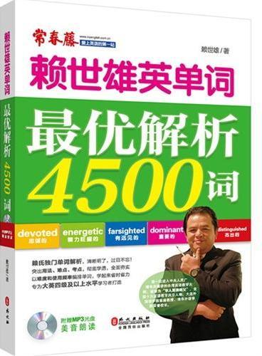 赖世雄英单词—最优解析4500词(附MP3光盘一张)