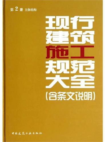 第2册 主体结构  (施工大全)
