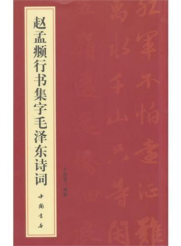 赵孟頫行书集字毛泽东诗词