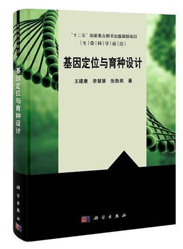 基因定位与育种设计