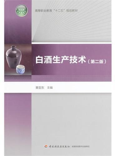 """白酒生产技术(第二版)(高等职业教育""""十二五""""规划教材)"""