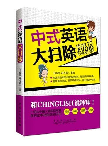 中式英语大扫除(全面扫清常见中式英语错误,地道英语百分百;最常用的单词,最简单的例句,纯正英语不难学)