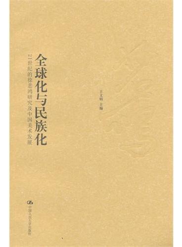 全球化与民族化:21世纪的徐悲鸿研究及中国美术发展
