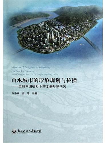 山水城市的形象规划与传播——美丽中国视野下的永嘉形象研究