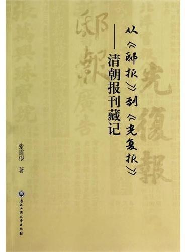 从《邸报》到《光复报》——清朝报刊藏记