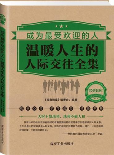 经典读库3:成为最受欢迎的人:温暖人生的人际交往全集