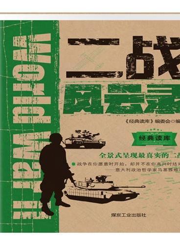 经典读库3:二战风云录