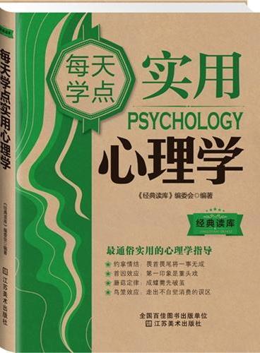 经典读库3:每天学点实用心理学