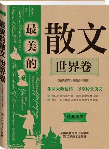 经典读库3:最美的散文. 世界卷