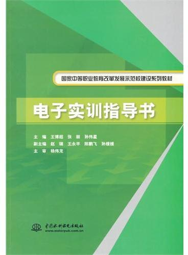 电子实训指导书(国家中等职业教育改革发展示范校建设系列教材)