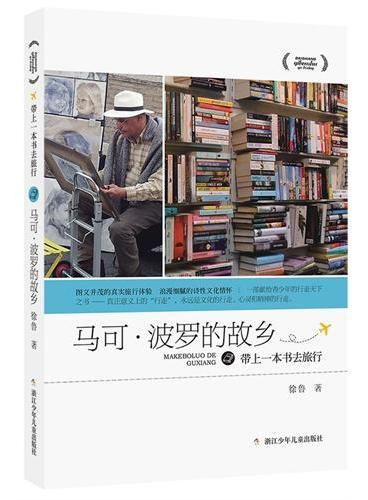 带上一本书去旅行:马可·波罗的故乡