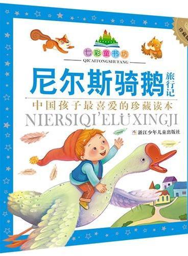 七彩童书坊:尼尔斯骑鹅旅行记(水晶封皮)