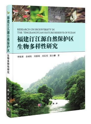 福建汀江源自然保护区生物多样性研究
