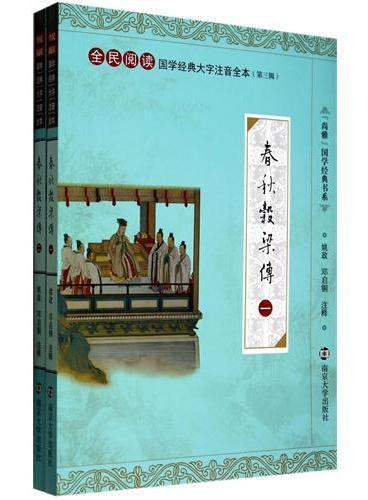 国学经典大字注音全本·第3辑/春秋榖梁传(全二册)