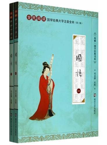 国学经典大字注音全本·第3辑/国语(全二册)