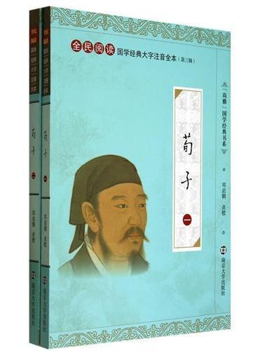 国学经典大字注音全本·第3辑/荀子(全二册)
