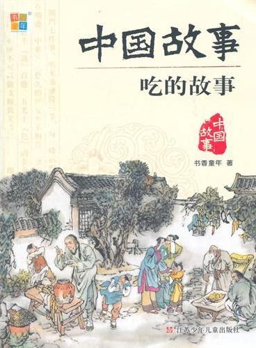 中国故事-吃的故事