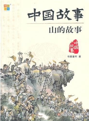 中国故事-山的故事