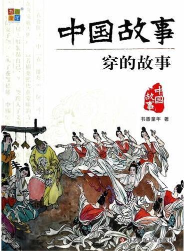 中国故事-穿的故事