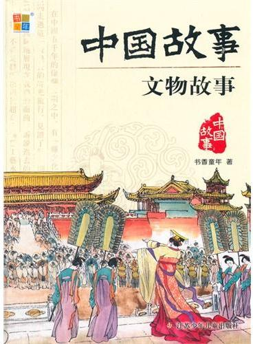 中国故事-文物故事