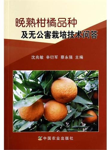 晚熟柑橘品种及无公害栽培技术问答