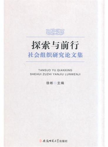 探索与前行:社会组织研究论文集
