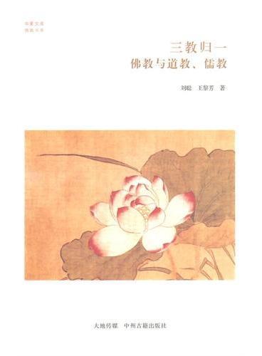 三教归一 佛教与道教、儒教