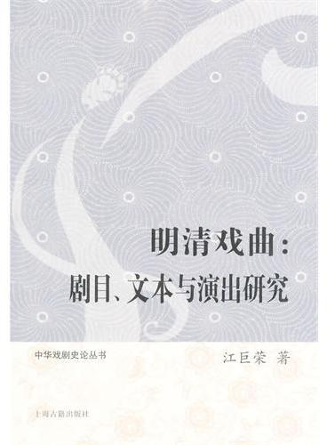 明清戏曲:剧目、文本与演出研究