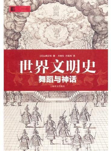 世界文明史——舞蹈与神话(大学译丛)