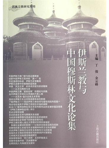 伊斯兰教与中国穆斯林文化论集