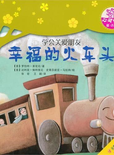 世界名家新经典图画书--心灵成长童话树--幸福的火车头
