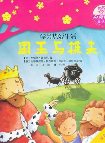 世界名家新经典图画书--心灵成长童话树--国王与樵夫