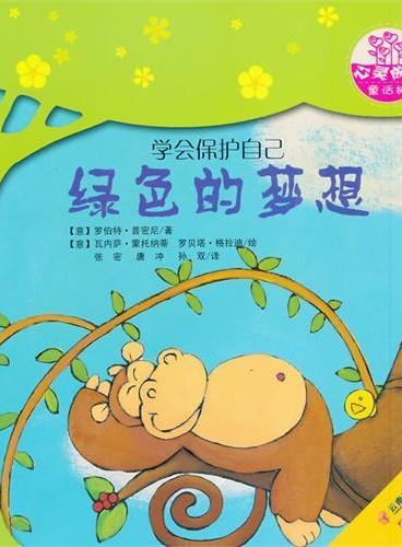 世界名家新经典图画书--心灵成长童话树--绿色的梦想