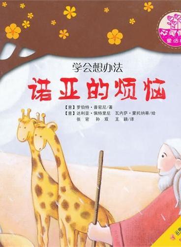 世界名家新经典图画书--心灵成长童话树--诺亚的烦恼