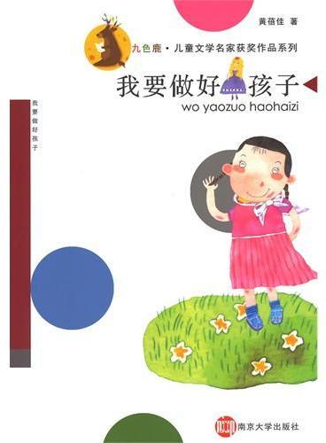 我要做好孩子---九色鹿·儿童文学名家获奖作品系列