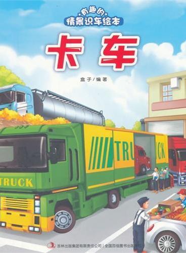 有趣的情景识车绘本·卡车