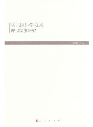 幼儿园科学领域课程实施研究(HJ)(现代教育文库)①