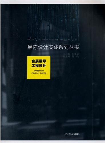 展示设计实践系列丛书--会展展示工程设计