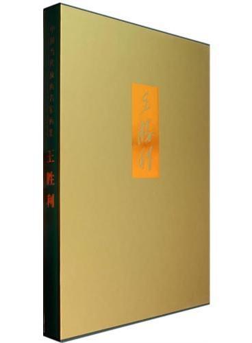 中国当代油画名家画集·王胜利