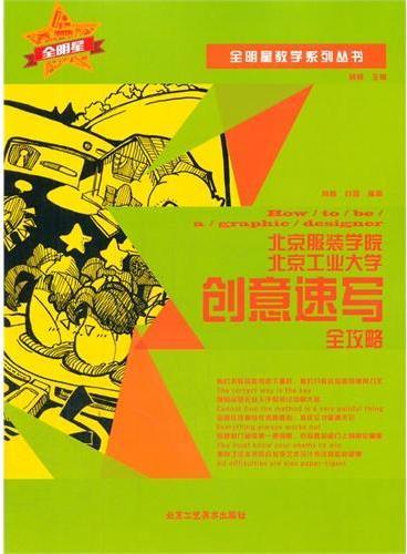 北京服装学院 北京工业大学 创意速写全攻略