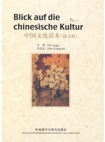 中国文化读本(德文版)(中国文化读本系列)