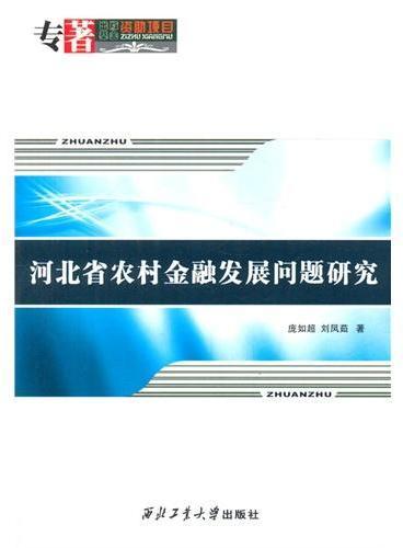 河北省农村金融发展问题研究