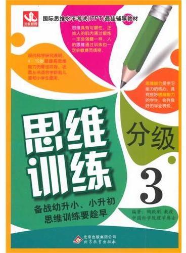 (2014版)思维分级训练:3
