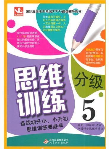 (2014版)思维分级训练:5